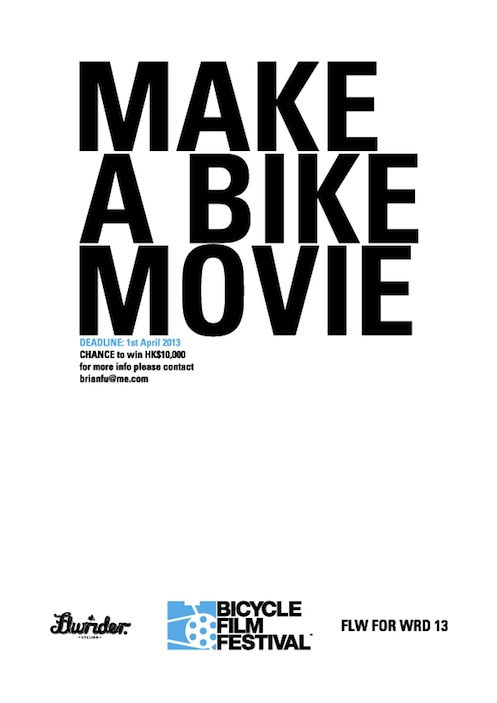 makeabikemovie